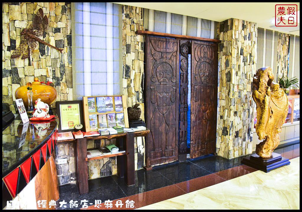 日月潭經典大飯店-思麻丹館DSC_1798.jpg