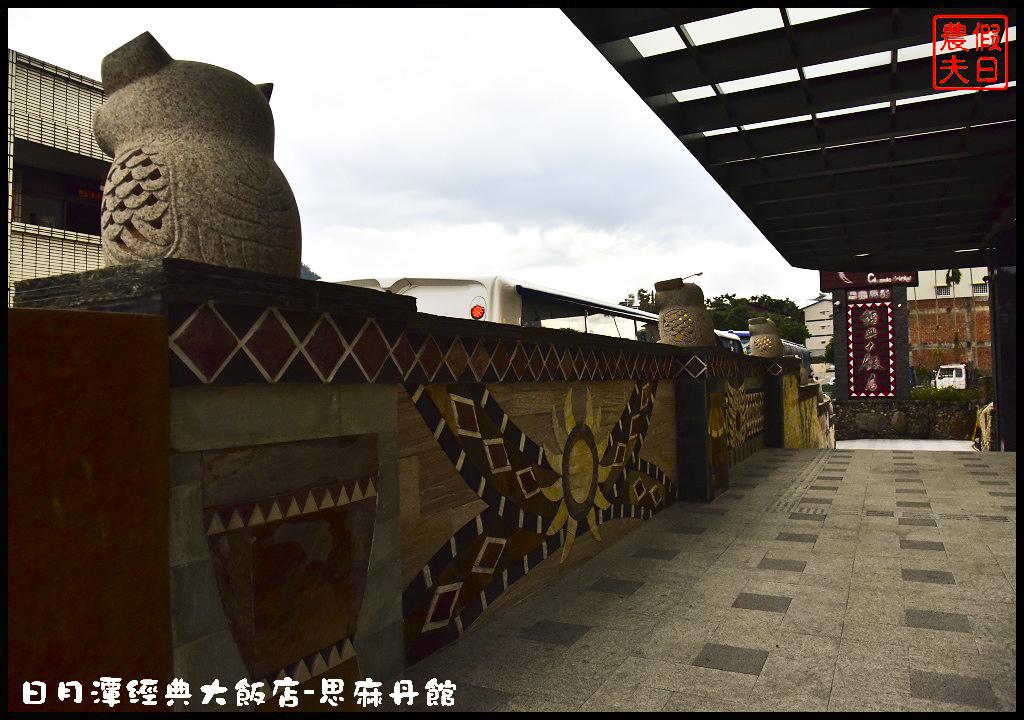 日月潭經典大飯店-思麻丹館DSC_1805.jpg