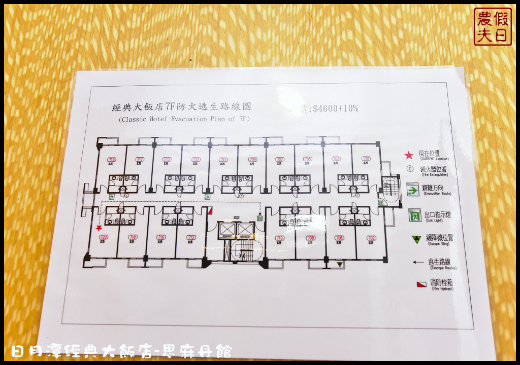 日月潭經典大飯店-思麻丹館DSC_1826.jpg