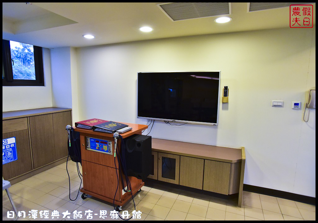 日月潭經典大飯店-思麻丹館DSC_1839.jpg