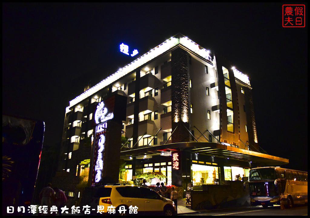日月潭經典大飯店-思麻丹館DSC_1884.jpg