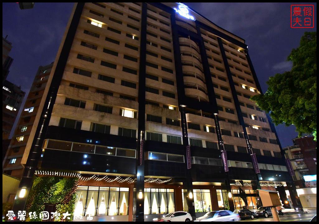 愛麗絲國際大飯店DSC_2005.jpg