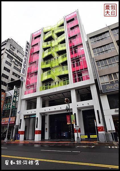 星動銀河旅店DSC_2059.jpg