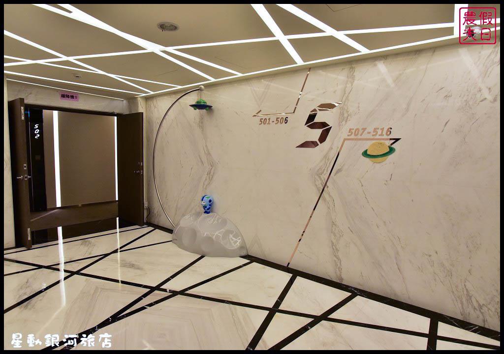 星動銀河旅店DSC_2067.jpg