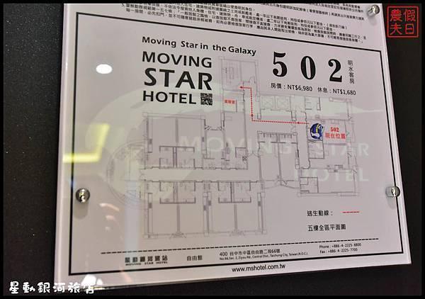 星動銀河旅店DSC_2083.jpg
