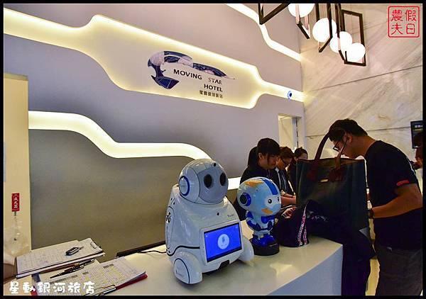 星動銀河旅店DSC_2053.jpg