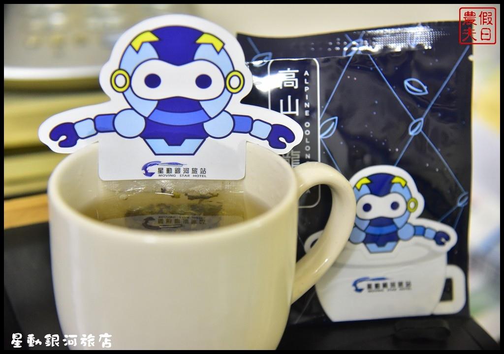 星動銀河旅店DSC_2159.jpg