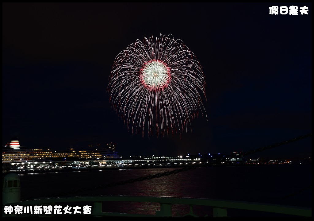 神奈川新聞花火大會DSC_4220.jpg