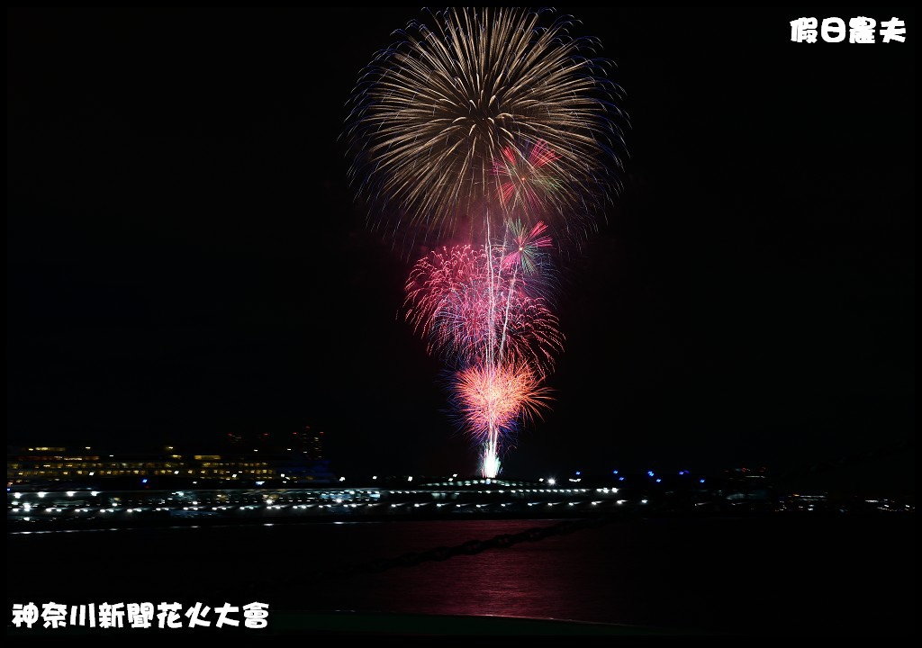 神奈川新聞花火大會DSC_4304.jpg