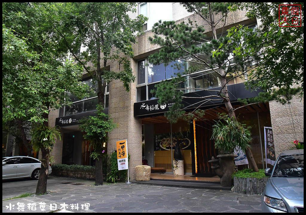 水舞稻葉日本料理DSC_2465.jpg