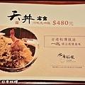 水舞稻葉日本料理DSC_2501.jpg