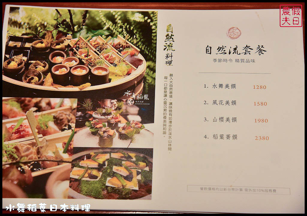 水舞稻葉日本料理DSC_2495.jpg