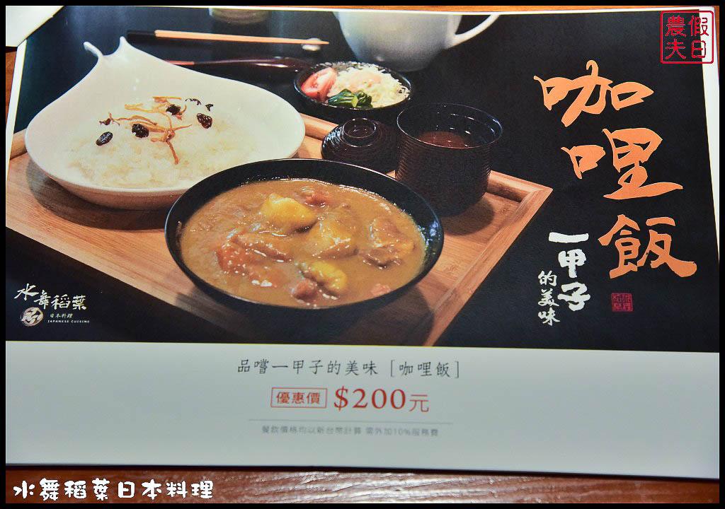 水舞稻葉日本料理DSC_2500.jpg