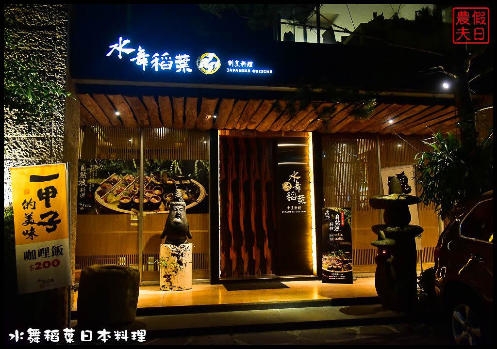 水舞稻葉日本料理DSC_2568.jpg