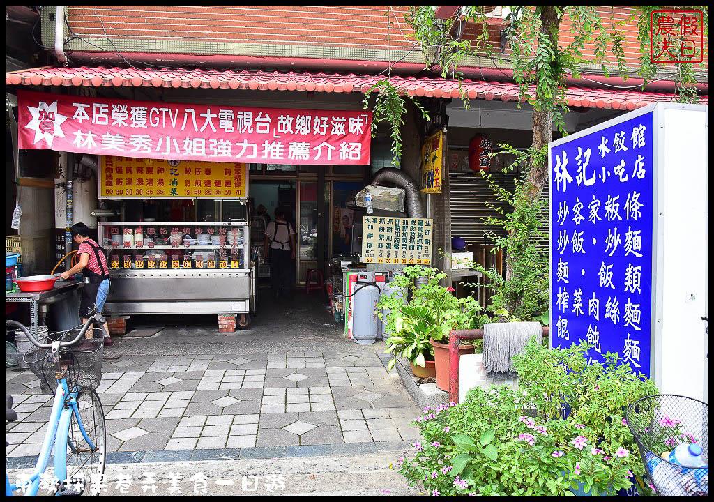 東勢採果巷弄美食一日遊DSC_4448.jpg