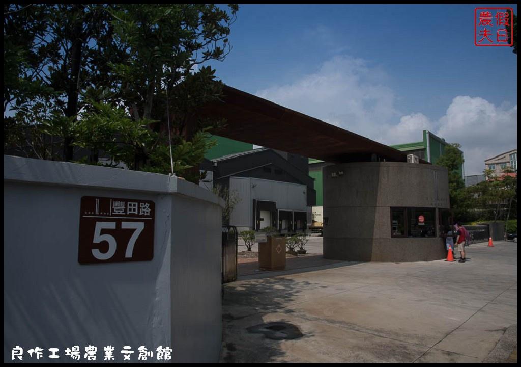 良作工場農業文創館DSC_5625.jpg