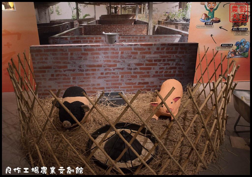 良作工場農業文創館DSC_5720.jpg