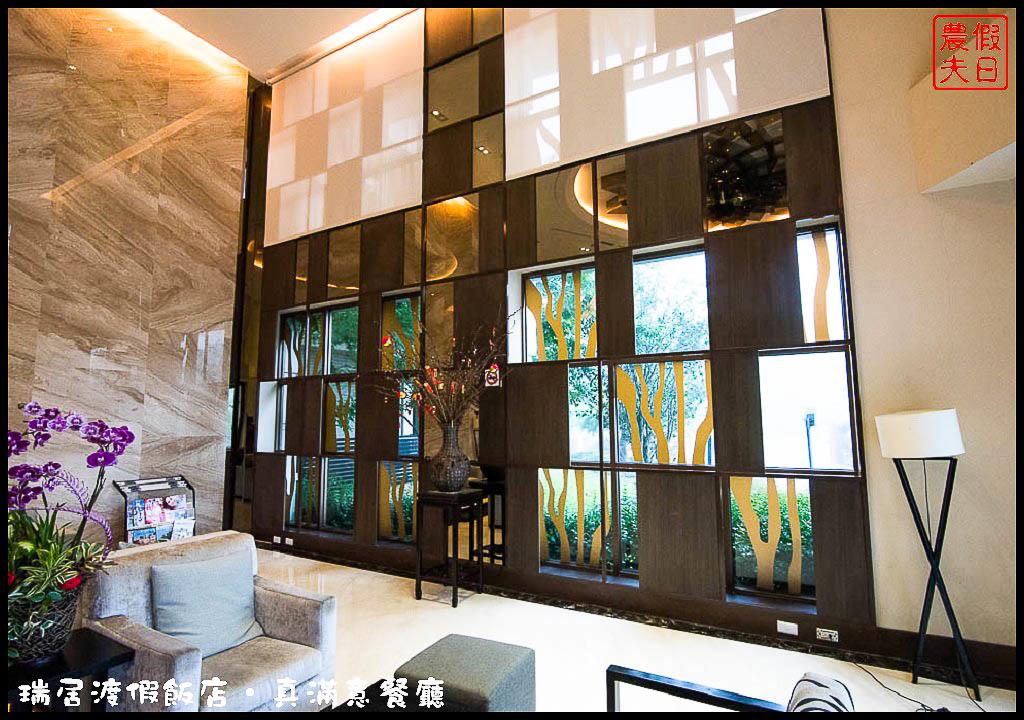 瑞居渡假飯店‧真滿意餐廳DSC_5899.jpg