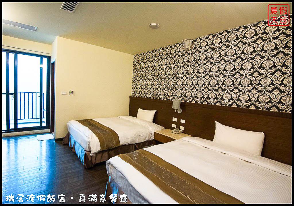 瑞居渡假飯店‧真滿意餐廳DSC_5901.jpg