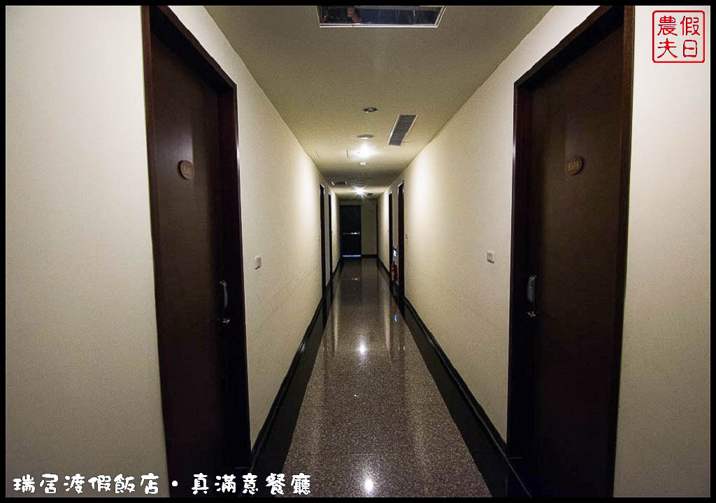 瑞居渡假飯店‧真滿意餐廳DSC_5900.jpg