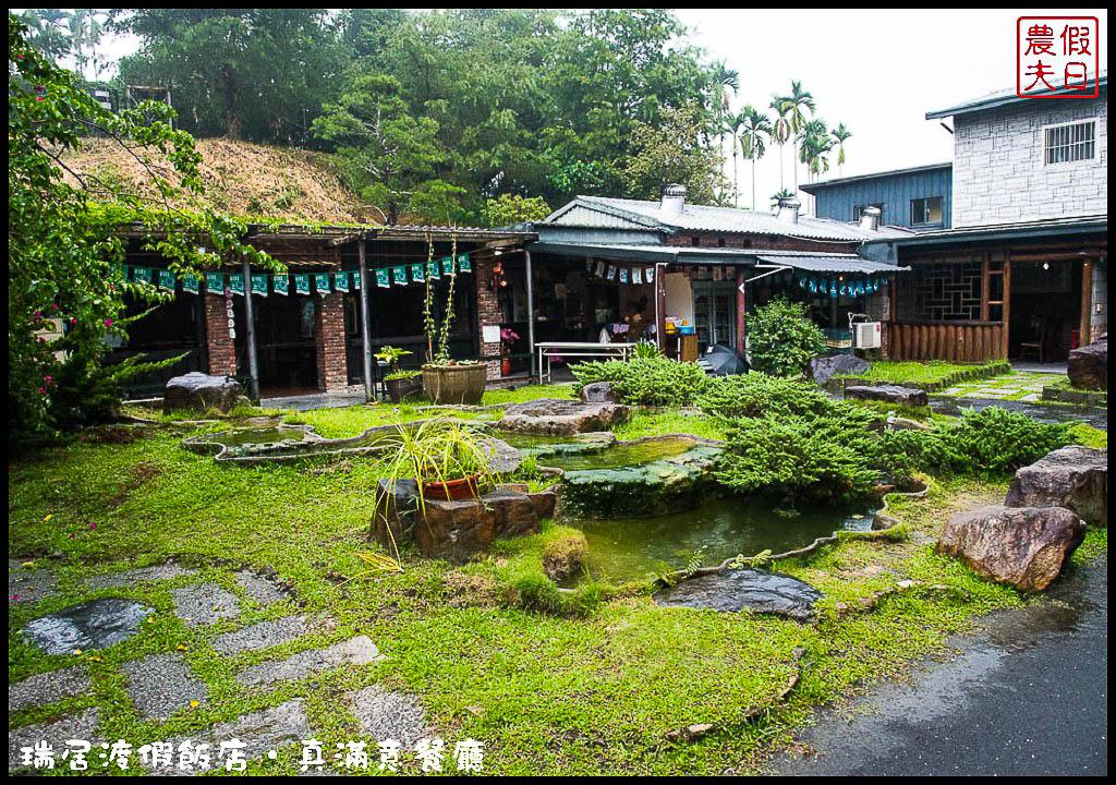 瑞居渡假飯店‧真滿意餐廳DSC_5923.jpg