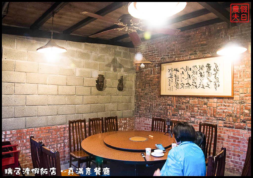 瑞居渡假飯店‧真滿意餐廳DSC_5935.jpg