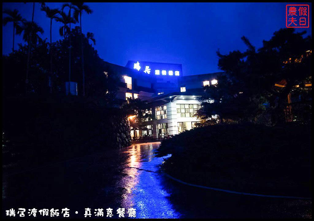 瑞居渡假飯店‧真滿意餐廳DSC_5977.jpg