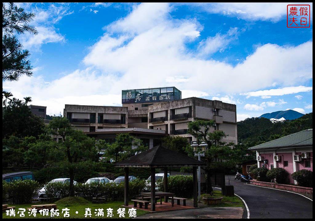 瑞居渡假飯店‧真滿意餐廳DSC_5995.jpg