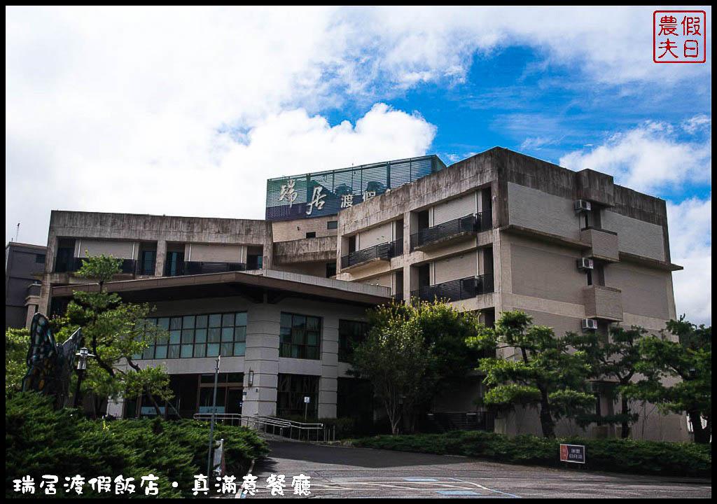 瑞居渡假飯店‧真滿意餐廳DSC_6022.jpg