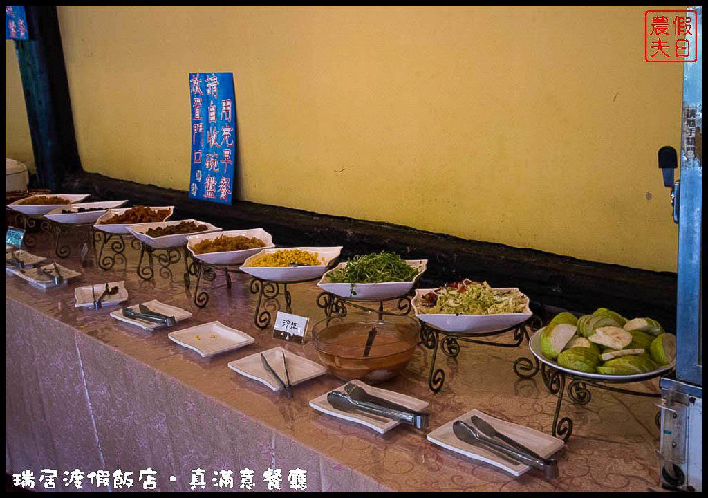 瑞居渡假飯店‧真滿意餐廳DSC_6018.jpg