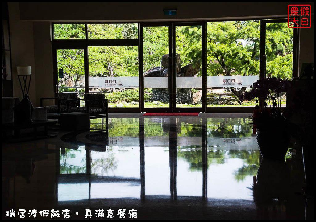 瑞居渡假飯店‧真滿意餐廳DSC_6045.jpg