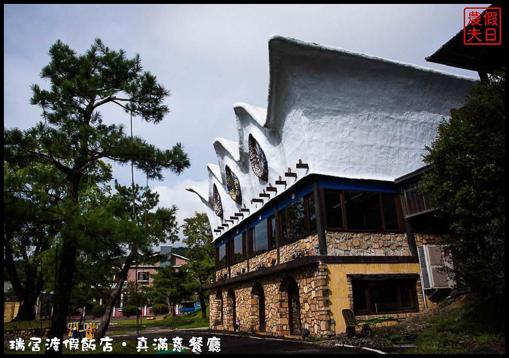 瑞居渡假飯店‧真滿意餐廳DSC_6032.jpg