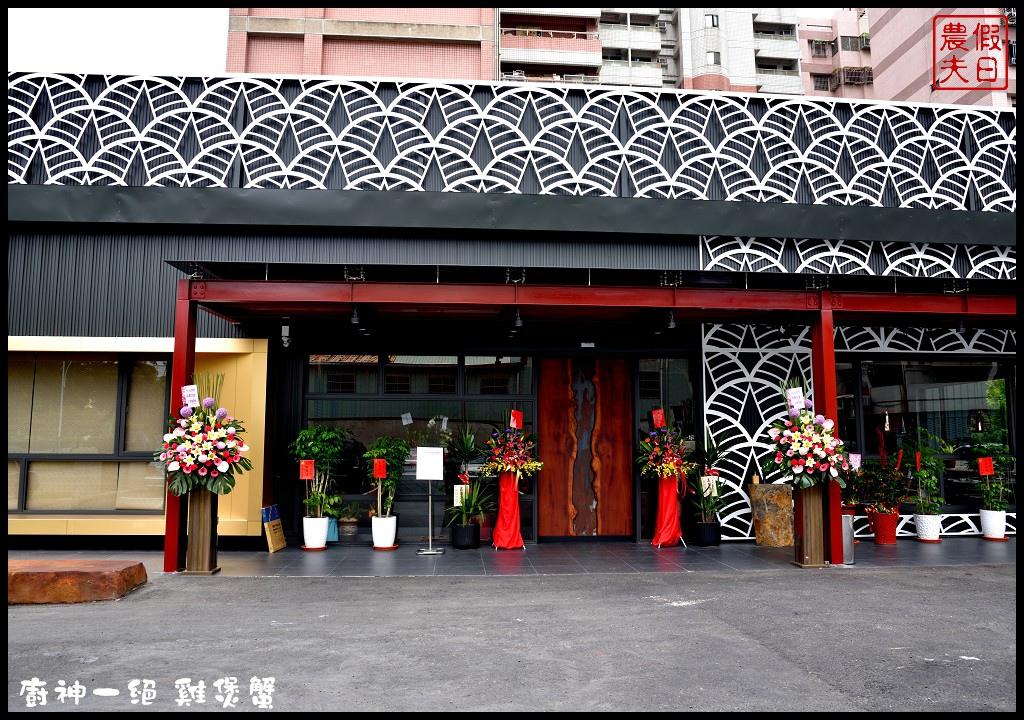廚神一絕雞煲蟹DSC_5743.jpg