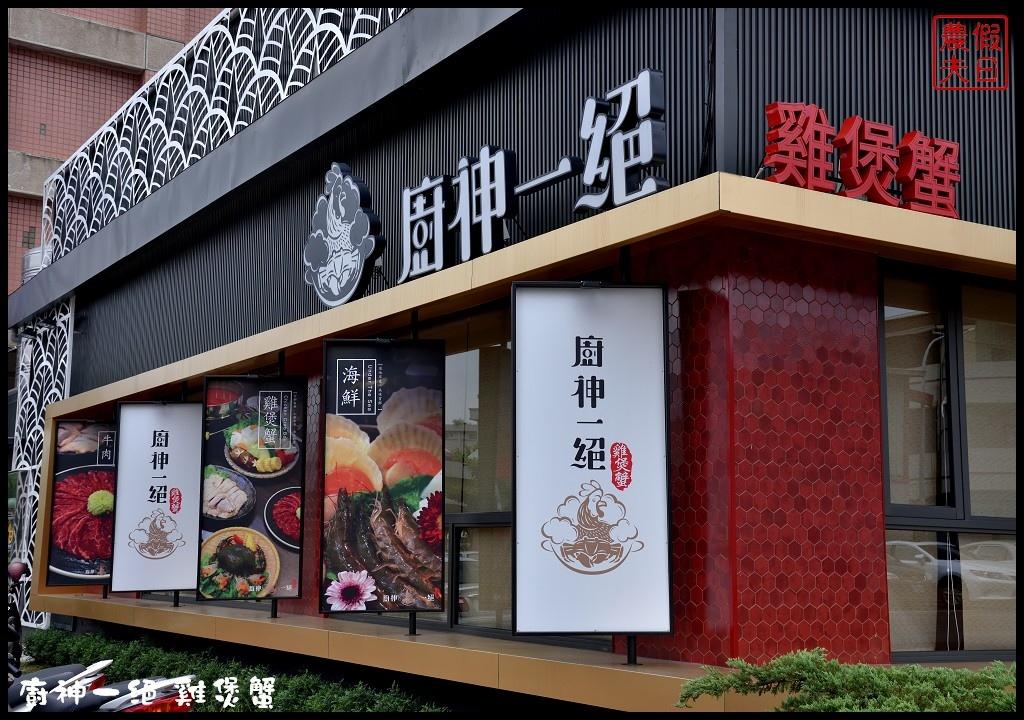 廚神一絕雞煲蟹DSC_5741.jpg