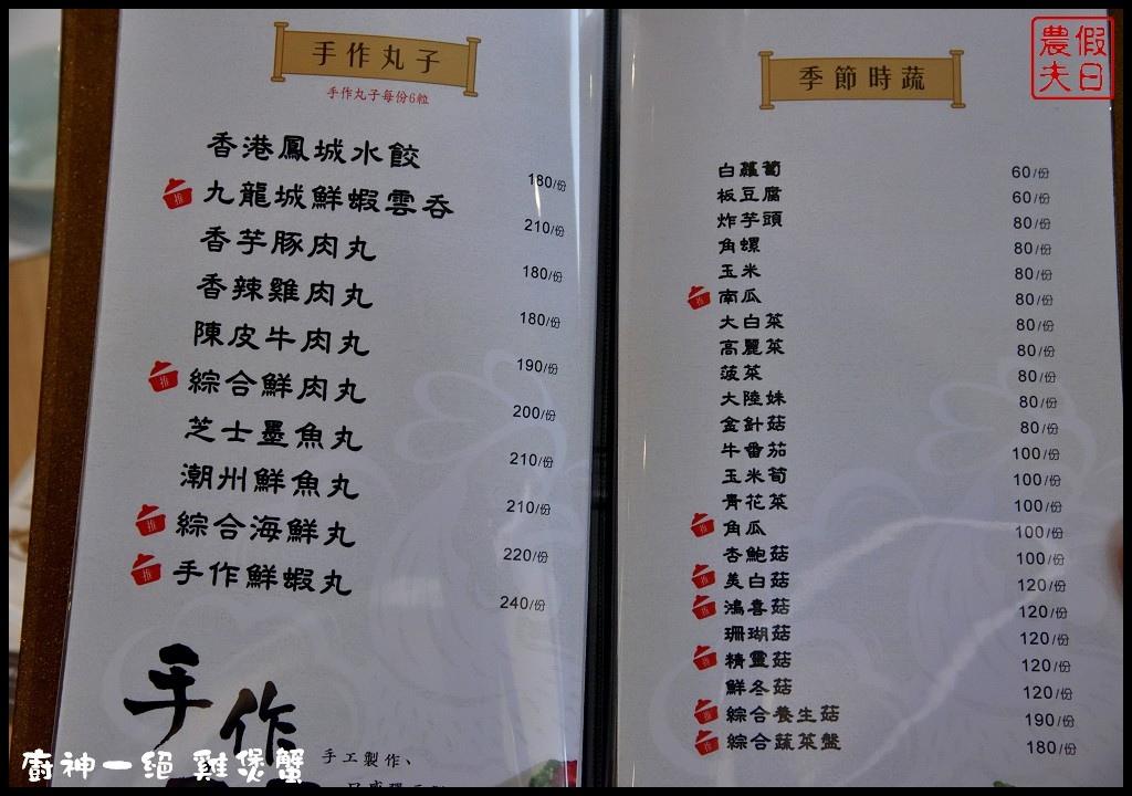 廚神一絕雞煲蟹DSC_5765.jpg