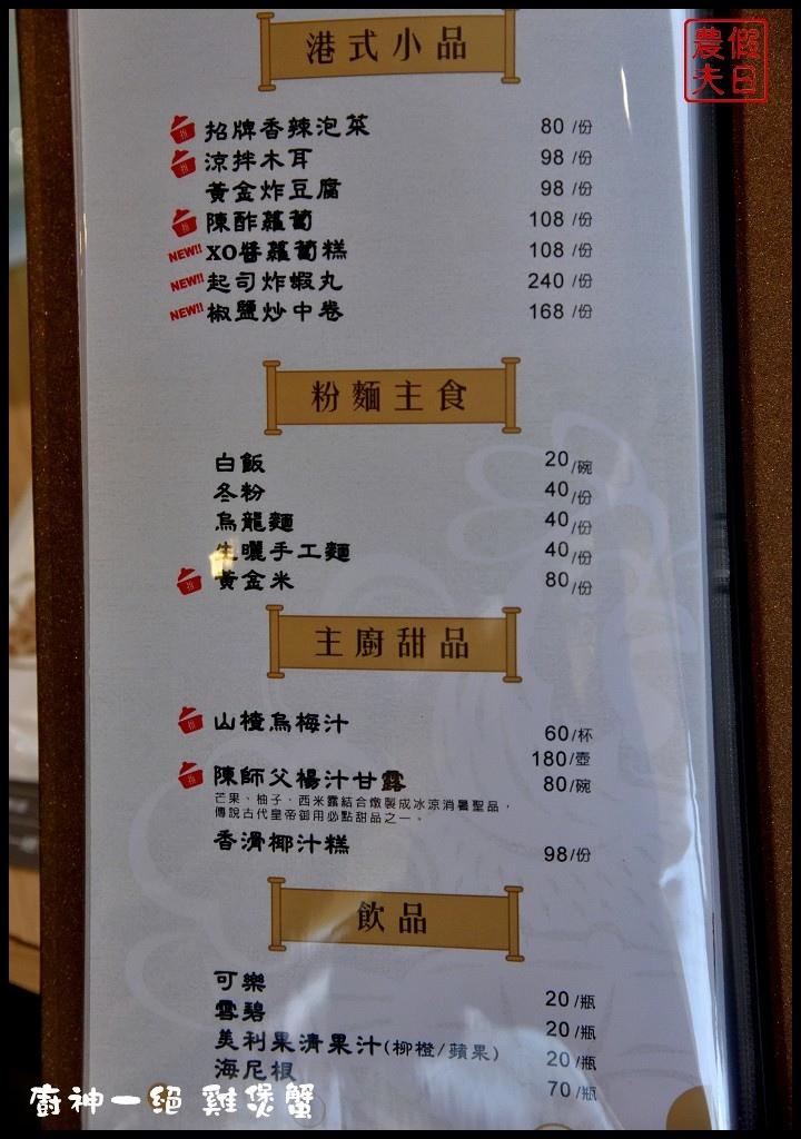 廚神一絕雞煲蟹DSC_5766.jpg