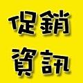 Menu-Promotion.jpg