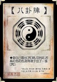 baguazhen_zhong