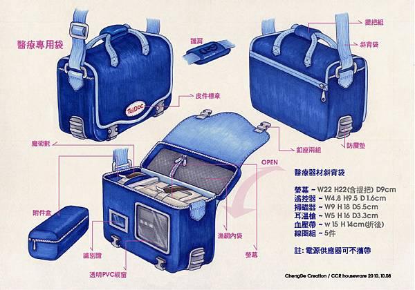 醫療器材背包