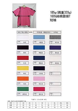 ML-TC-1_185g-純棉圓領T恤_短袖.jpg