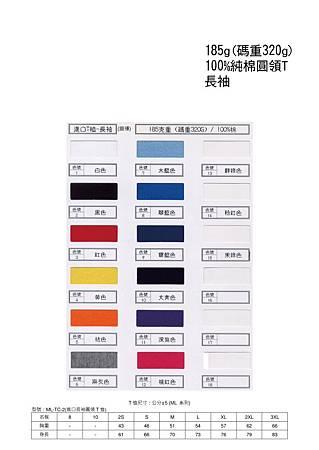 ML-TC-2_185g-純棉圓領T恤_長袖.jpg