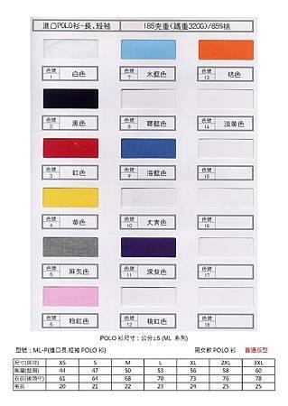 ML-P_POLO衫_普通版_長.短袖.jpg