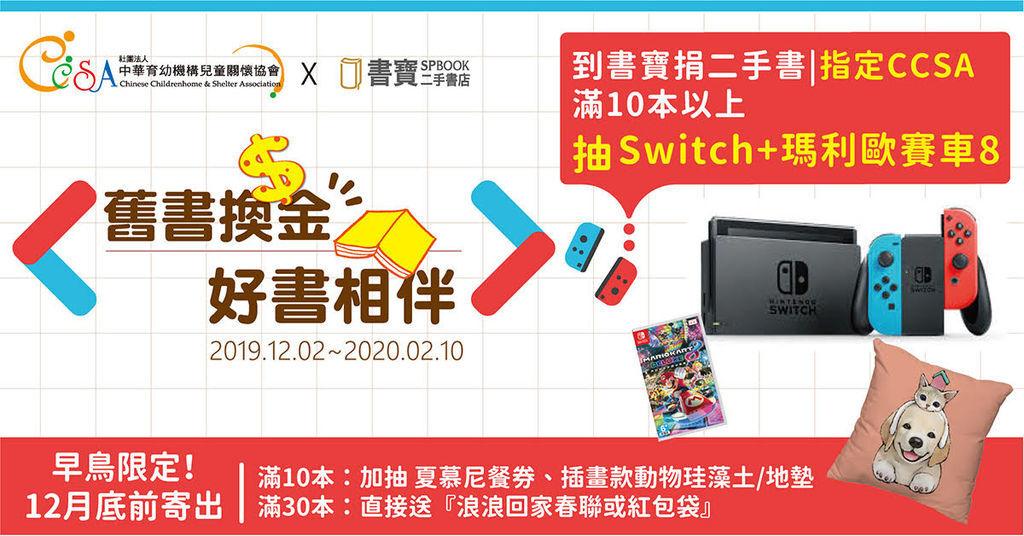 好書相伴Banner 1200x628px(臉書).jpg