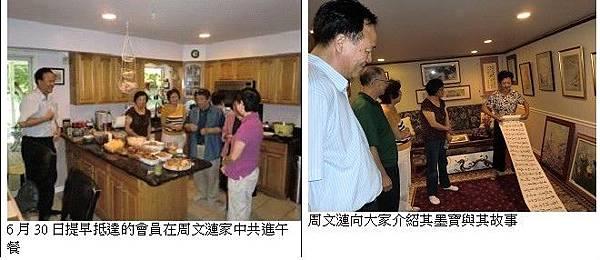 周文漣家中共進午餐