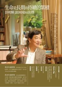 《生命是長期而持續的累積:彭明輝談困境與抉擇》