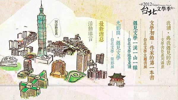 2012臺北文學季