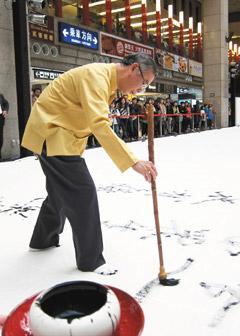 書法家洪啟嵩在台北車站大廳揮毫,寫下超大「龍」字。(記者郭安家/攝影)