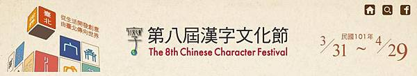 第八屆漢字藝術節