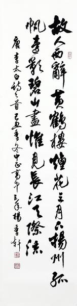 第二屆台積電青年書法大賞行草組優選(305楊季軒)