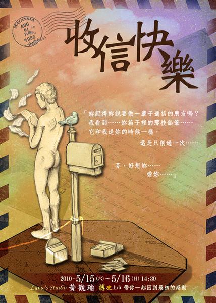 陳家逵老師新戲:《收信快樂》
